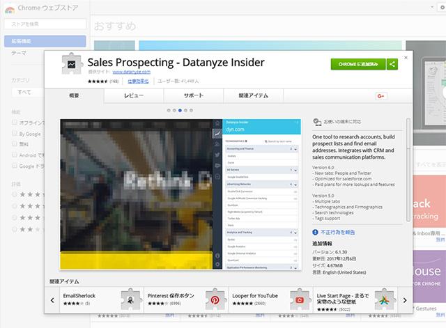 Chromeウェブストアから「データナイズインサイダー」機能を導入してください